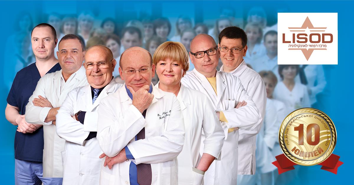 Оплата онлайн - израильская онкологическая клиника ЛИСОД в Киеве, Украине